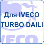 IVECO TURBO DAILI
